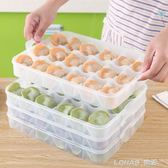 保鮮盒 放餃子的速凍盒托盤冰箱保鮮收納水餃盒不黏分格餃子盒 樂活生活館