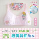 1076甜心馬卡龍細肩成長型胸衣/短版胸...