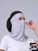 防曬臉罩遮臉冰絲面罩面紗夏季防紫外線薄款【左岸男裝】