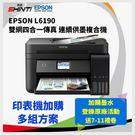 【可原廠活動】EPSON L6190 雙網四合一傳真 連續供墨複合機