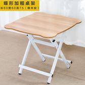 折疊桌餐桌家用簡約小戶型2人4人便攜式飯桌正方形圓形小桌子折疊-享家生活館 IGO