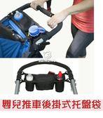 嬰兒推車掛袋 推車後掛式托盤 掛袋 杯袋 收納袋 NB115 好娃娃
