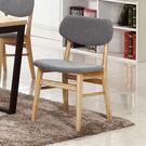 【森可家居】朵特栓木灰色布餐椅 7ZX884-11 木紋質感 無印風 北歐風  日系
