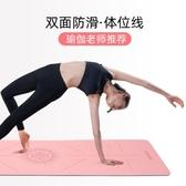 瑜伽墊初學者家用加厚加寬加長女男士體操健身地墊子運動舞蹈墊 小城驛站