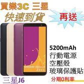 三星 Galaxy J6 手機,送 5200mAh行動電源+空壓殼+玻璃保護貼,分期0利率,samsung  J600