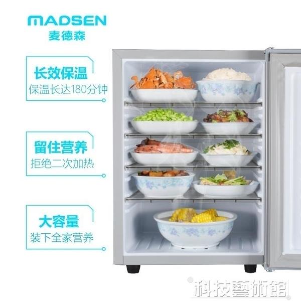 保溫櫃 麥德森家用保溫箱暖心暖意不用電飯菜餐飲恒溫櫃熱菜板暖菜寶墊碟 DF 科技藝術館