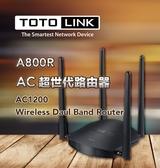 【超人生活百貨】TOTOLINK A800R AC1200 超世代無線路由器 支援MU-MIMO多用戶同時收發技術