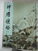 【書寶二手書T6/武俠小說_BYW】神鵰俠侶(三)_金庸