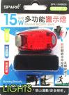 15W亮度多功能警示燈 CR2032*2