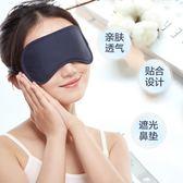 珍視明純棉眼罩睡眠遮光透氣男女冰袋冰敷熱敷護眼罩     易家樂