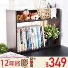 桌上書架/收納架/置物架 凱堡 桌上型書...
