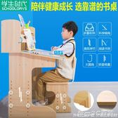 兒童學習書桌椅學生桌椅套裝可升降寫字桌電腦桌課桌板式書桌男孩【帝一3C旗艦】YTL