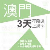 現貨 澳門 香港通用 3天 CTM電信 4G 不降速 免翻牆 免開通 免設定 網路卡 網卡