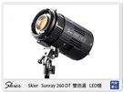 Skier Sunray 260 DT 雙色溫 LED燈 攝影燈 (公司貨)