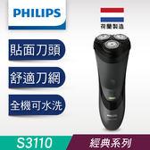 [限時10/1-10/31] 飛利浦三刀頭電鬍刀/刮鬍刀S3110 荷蘭製 ★免運費