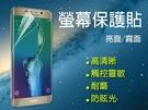手機螢幕保護貼-一般霧面 (三星 / Sony / htc)