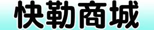3C 事務資訊台銀採購館