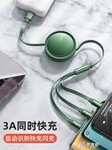 數據線充電線器快充多功能伸縮適用蘋果 【快速出貨】