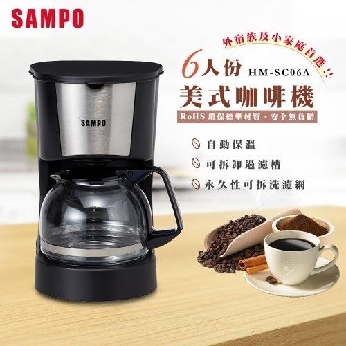 SAMPO聲寶-6人份美式咖啡機 HM-SC06A **免運費**