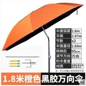 釣魚傘2.2米折疊防雨防曬釣傘加粗傘桿萬向遮陽傘便攜【1.8米橙色黑膠】