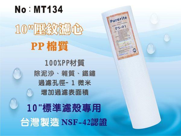 【龍門淨水】10英吋1微米 PP精細壓紋濾心Purerite 台灣製造 NSF認證 攔截面積提升(MT134)