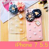 【萌萌噠】iPhone 7 Plus (5.5吋) 時尚珍珠 立體雛菊花朵保護殼 立體香水瓶 全包矽膠軟殼 手機殼 掛繩