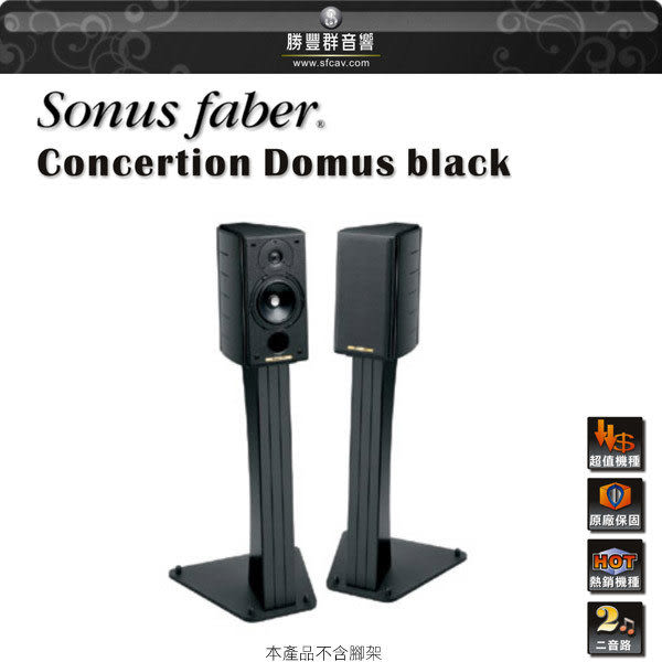 【新竹勝豐群音響】義大利精品Sonus faber Concertino Domus書架型環繞喇叭!王者之音的最佳選擇!