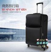 行李箱 萬向輪行李箱旅行箱桿箱24寸26寸男女密碼箱布藝24寸T 1色