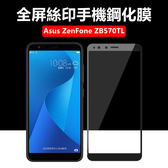 絲印膜 Asus ZenFone Max Plus ZB570TL 鋼化膜 滿版 硬邊 9H防爆 高清 玻璃貼 螢幕保護貼 保護膜