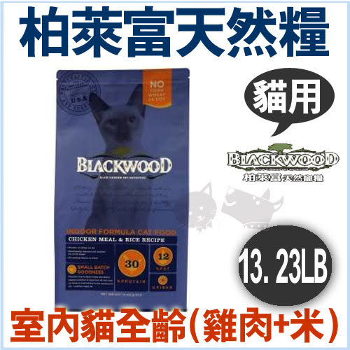 [寵樂子]《柏萊富》blackwood室內貓全齡優活配方飼料 (雞肉+米) 13.23LB
