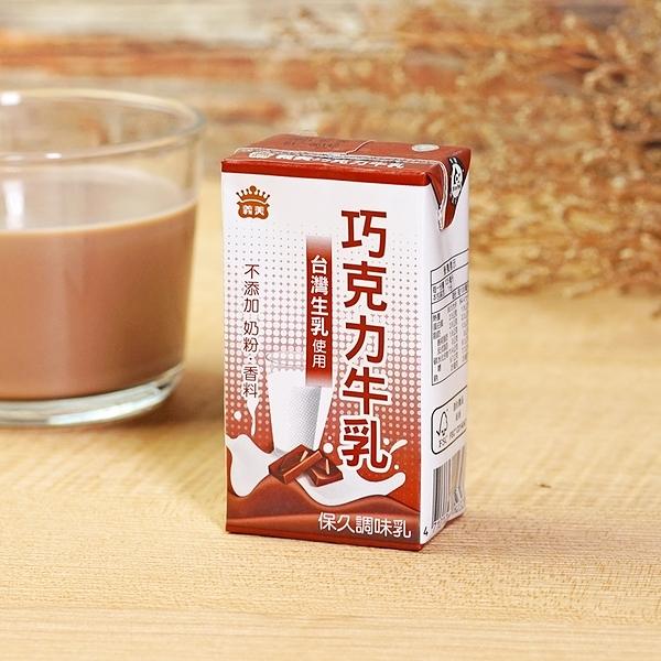 義美巧克力牛乳(保久乳)125ml*24入/箱