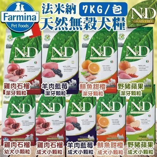 *WANG*【免運】法米納ND天然無穀糧《挑嘴成犬-野豬蘋果(小顆粒)》7KG【GD-5】
