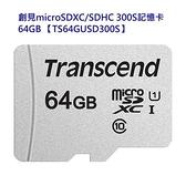 新風尚潮流 創見 記憶卡 【TS64GUSD300S-A】 300S 64GB Micro-SD 讀95MB U1 五年保固 MicroSD TF