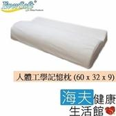 【海夫】EverSoft 人體工學記憶枕頭(60 x 32 x 9)