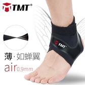 TMT護踝男女士運動護具固定扭傷防護籃球跑步保暖專業護腳腕腳踝 伊衫風尚