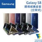 SAMSUNG 三星 S8 G950FD 原廠立架式透視感應皮套 原廠皮套【葳訊數位生活館】