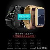 現貨五折 智慧音樂藍牙運動耳機可打通話手錶計步男女佩戴商務手環  9-27