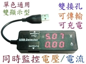 富廉網UB 386 單色顯示 數據型雙孔USB 測試器