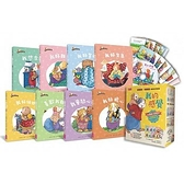 我的感覺系列50萬冊經典紀念版(8書+朗讀CD+情緒遊戲卡)(8冊)
