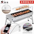 燒烤架 自動旋轉木炭戶外燒烤爐全套工具3-5人以上野外不銹鋼翻轉燒烤架