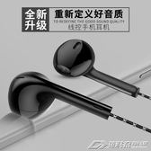 耳塞蘋果手機入耳式小米耳機電腦耳麥通用男女生魔音耳機運動有線線控帶麥Ks  潮流前線