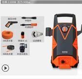 高壓洗車器 超高壓家用220v便攜式刷車水泵搶全自動清洗機水槍 JD 伊蘿鞋包精品店
