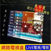 HONDA本田【5代CRV網路電視盒】CRV5代專用 免安裝 HDMI數位電視盒 車用家用 高清電視視頻 影音娛樂數
