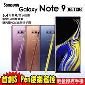 Samsung Galaxy Note 9 6G/128G 贈防撞手機軟殼+滿版玻璃貼 智慧型手機 0利率 免運費