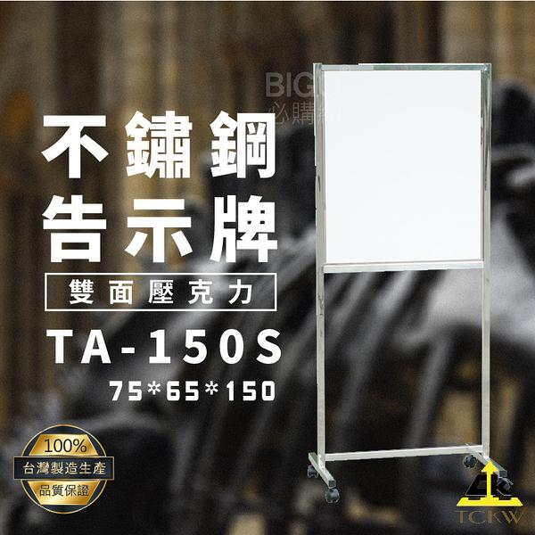【台灣原廠】TA-150S 不鏽鋼告示牌 標示架/菜單架/告示架/招牌/餐廳/銀行/飯店/公共場所/現貨供應