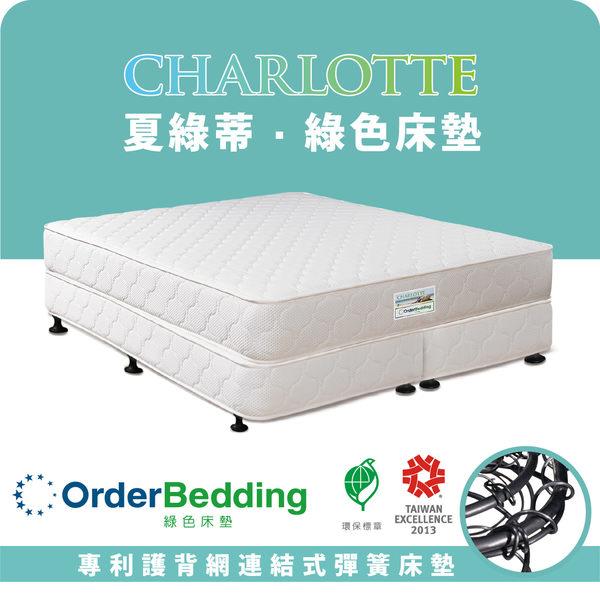 雙人加大床墊6x6.2尺 - 專利護背網連結式彈簧【Order 綠色床墊】 夏綠蒂系列 (Queen size) POB0004