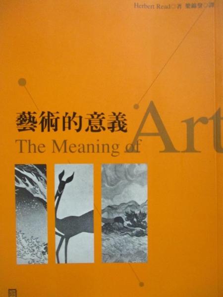 【書寶二手書T4/大學藝術傳播_OGH】藝術的意義_Herbert Read