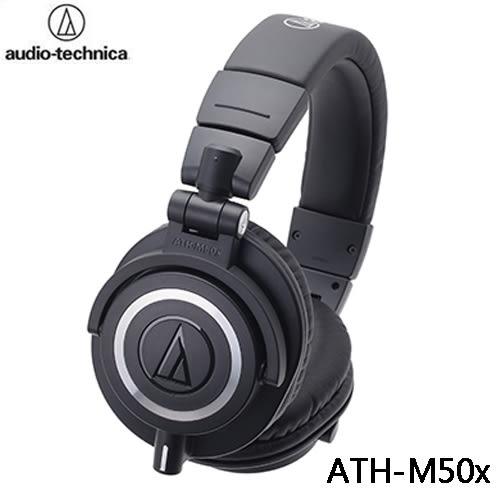 鐵三角 audio-technica 專業型監聽耳機 ATH-M50x