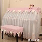 鋼琴罩半罩北歐鋼琴套防塵罩三角旗蓋布現代簡約琴披全罩兒童公主 聖誕節全館免運
