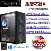 【南紡購物中心】技嘉平台【席納之牆II】(I5-10400/512G SSD+1T/16G D4/RTX2060/Win10)